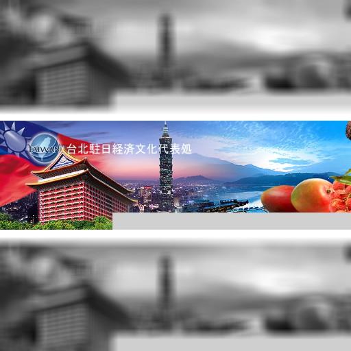 台北と桃園国際空港を結ぶ電車が初公開 – 台湾ニュース – 台北駐日経済文化代表処 台北駐日經濟文化代表處