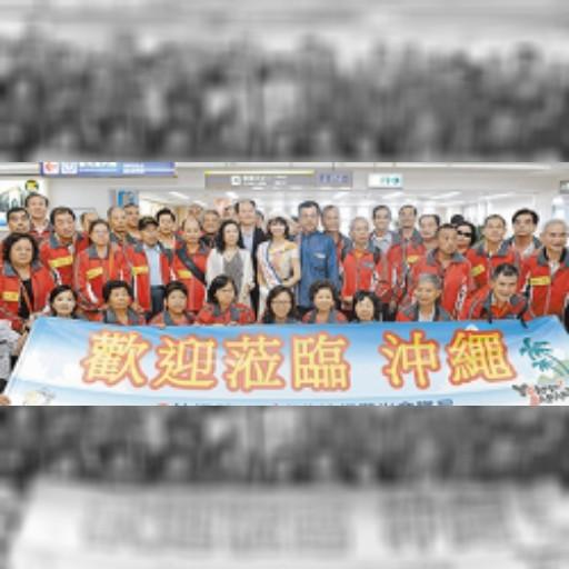 沖縄タイムス | 台湾選手団来沖 尚巴志ハーフマラソン