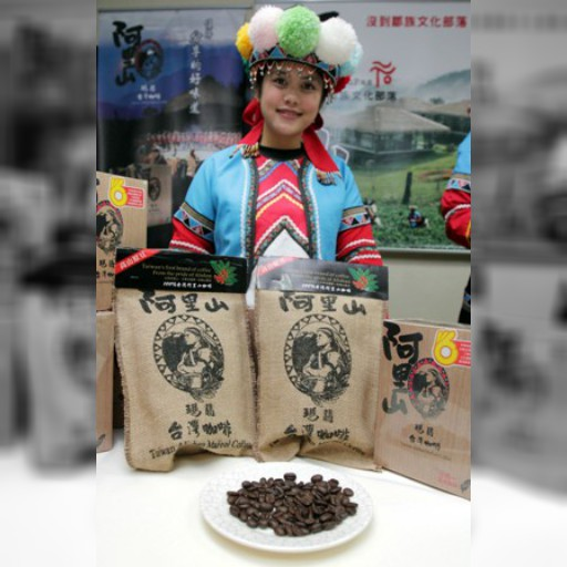 台湾産「阿里山コーヒー」はいかが