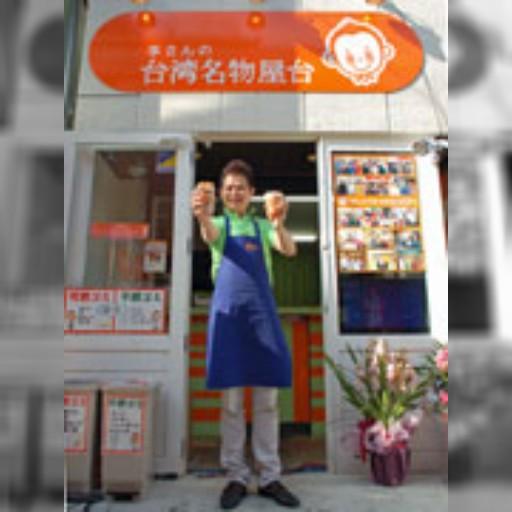 裏原に台湾空揚げ店「李さんの台湾名物屋台」-名古屋発、7店舗目
