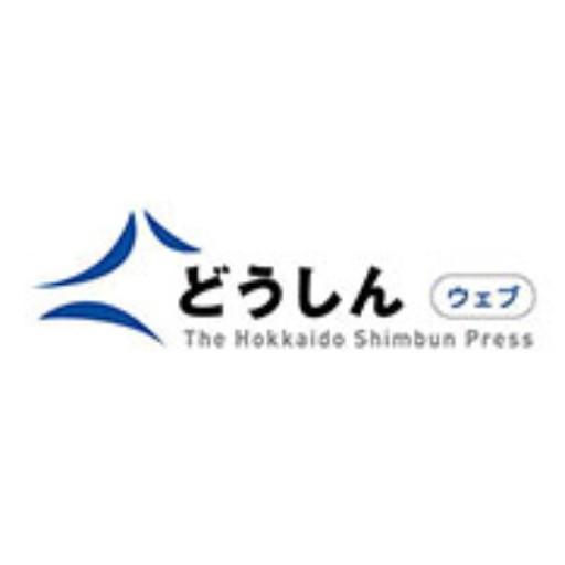 台湾との友好の懸け橋に 小樽−北海道新聞[道央]