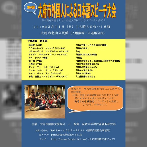 大府市国際交流ブログ  3/11(日)日本語スピーチ大会