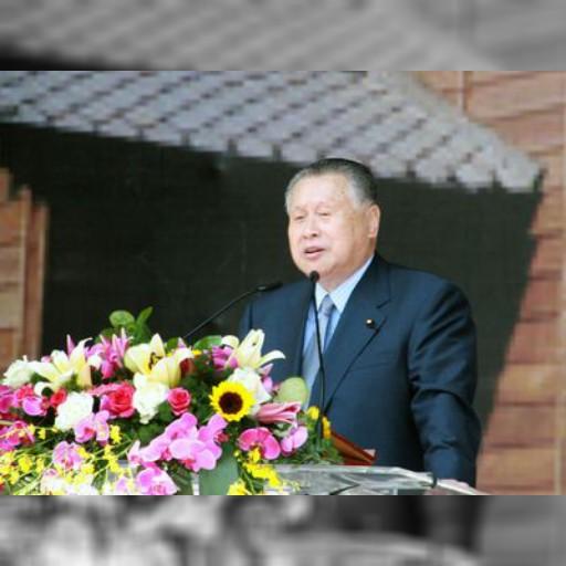 日本の森元首相、台日友好の植樹イベントに参加-中央社日文新聞