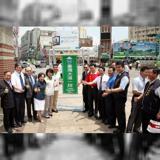 「台湾大通り」、台中に登場