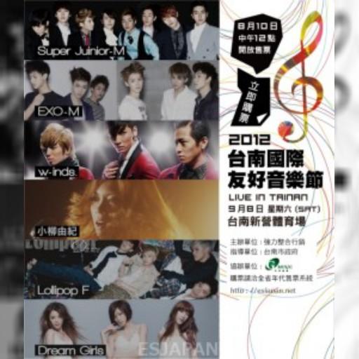 小柳ゆき、w-inds.が『台南国際友好音楽節』に出演 «  台湾新聞 BLOG