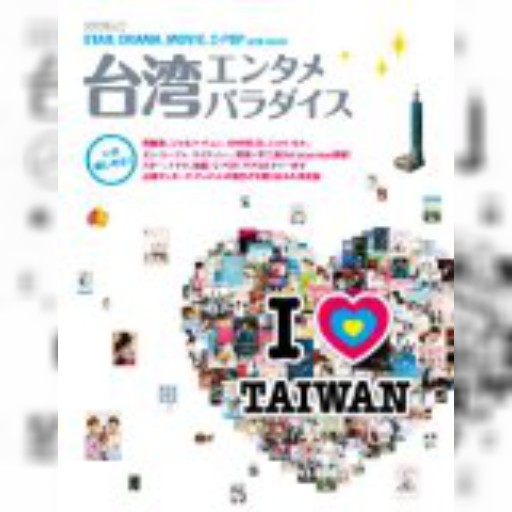 台湾エンタメパラダイス (キネマ旬報ムック)