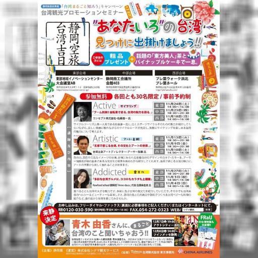 静岡で「台湾まるごと知ろう」キャンペーンが開催されます。