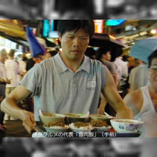台湾の人気B級グルメ「ヒゲ張」が謝罪、値上げ撤回-中央社日文新聞