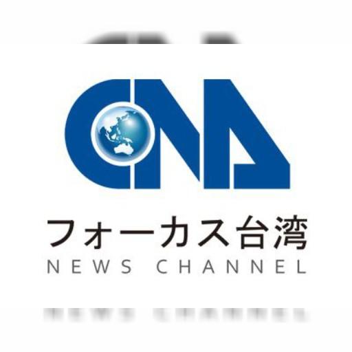 航空機産業の漢翔、日本メーカーと契約-中央社日文新聞