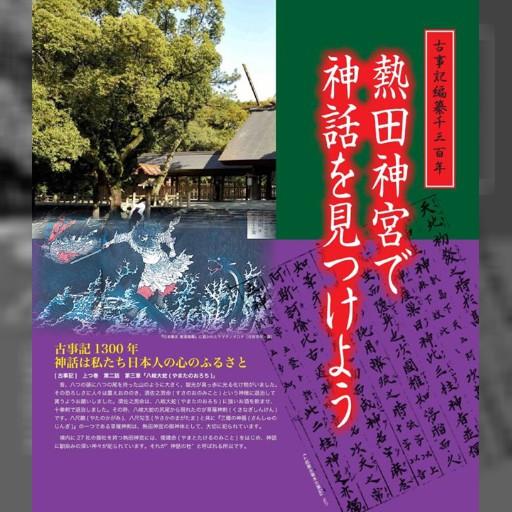 いよいよ今週土曜日は熱田神宮ツアーです!