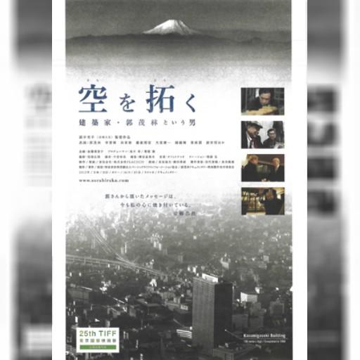台湾出身の建築家、郭茂林氏のドキュメンタリー映画が2月に渋谷で公開 – 台日交流 – 台北駐日経済文化代表処 台北駐日經濟文化代表處