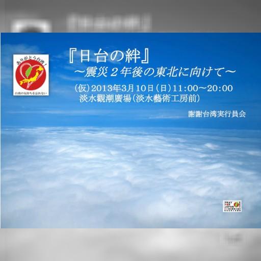台湾の皆さんに感謝の気持ちを伝えたく、そして東北は日本は着々と進んでいることを台湾の方に伝えたいので、皆様ぜひご協力お願いいたします。