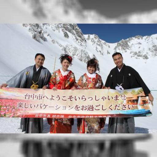台湾のカップル、長野の雪山で「純白ウエディング」-中央社日文新聞