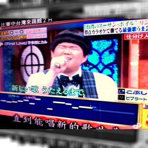 リン・ユーチュン「カラオケ対決」、台湾でも放送されみんな大喜び-中央社日文新聞