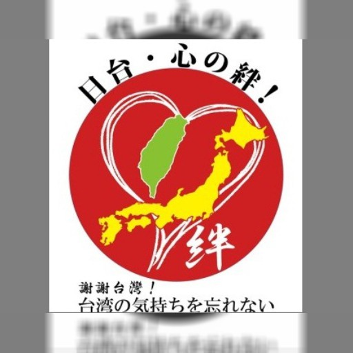 東日本大震災から2年  台北で感謝と復興紹介のイベント-中央社日文新聞