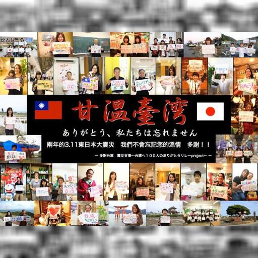 名古屋の写真家、MASAさんが東日本大震災の台湾からの支援に感謝の気持ちを伝える活動をしています。