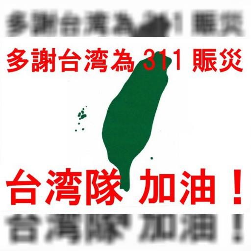 感謝台灣!東京巨蛋前發千張海報 日本人為中華隊加油