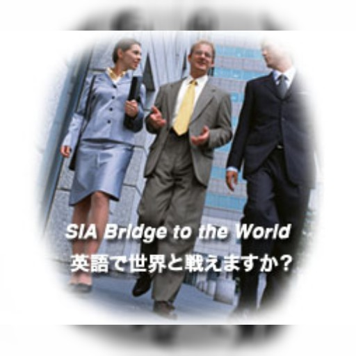 SIA 佐々木インターナショナルアカデミー-英語学習、米英大学への留学、国際ビジネス業務を支援-