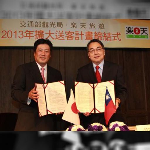 台湾観光局、楽天トラベルと連携  日本人客の誘致拡大めざす-中央社日文新聞