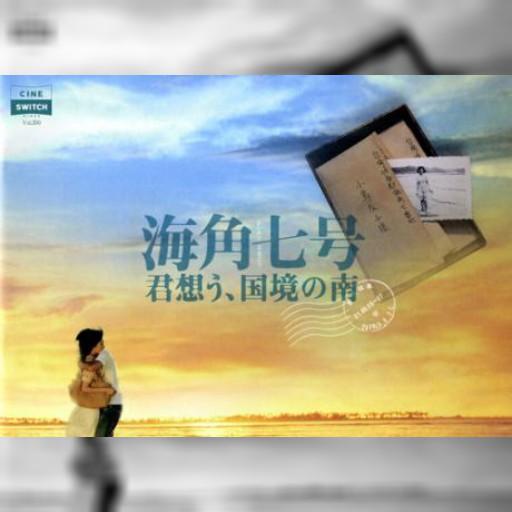 5月11日 映画「海角七号 君想う、国境の南」上映会(愛知県)