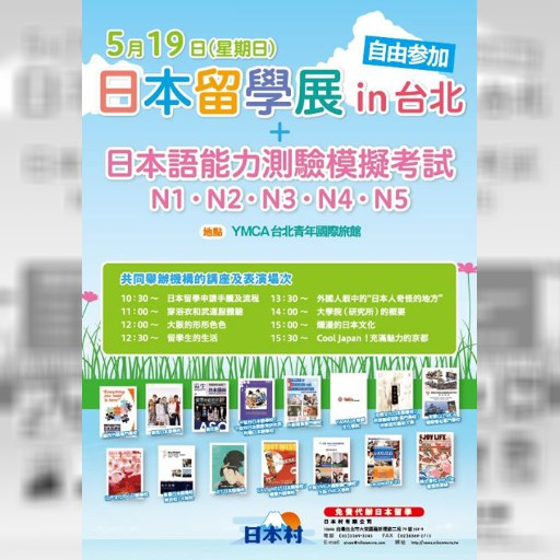 台北で日本留学展が開催されます。