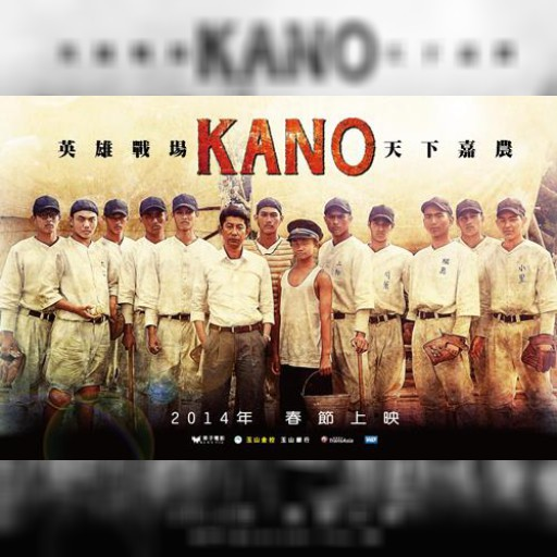 『KANO』来年春節に公開 「甲子園の情熱で台湾野球再興を」   芸能スポーツ   中央社フォーカス台湾