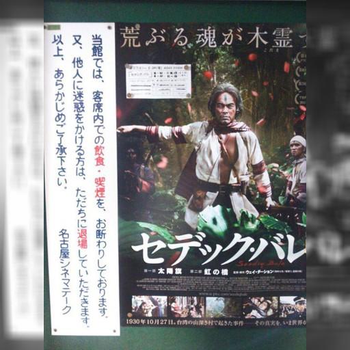 台湾映画「セデック・バレ」、もう観ましたか?