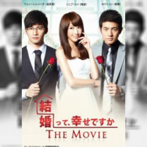 『結婚って、幸せですか THE MOVIE』人気台湾ドラマの映画版が今夏全国公開!