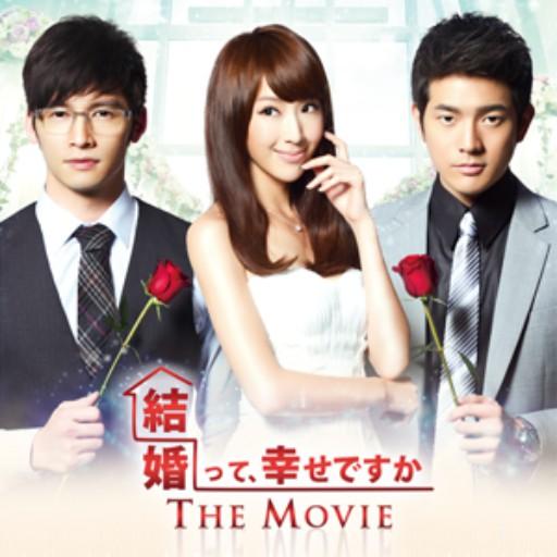 映画『結婚って、幸せですか』