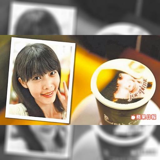 酷 超商咖啡 「印」出人臉 | 蘋果日報