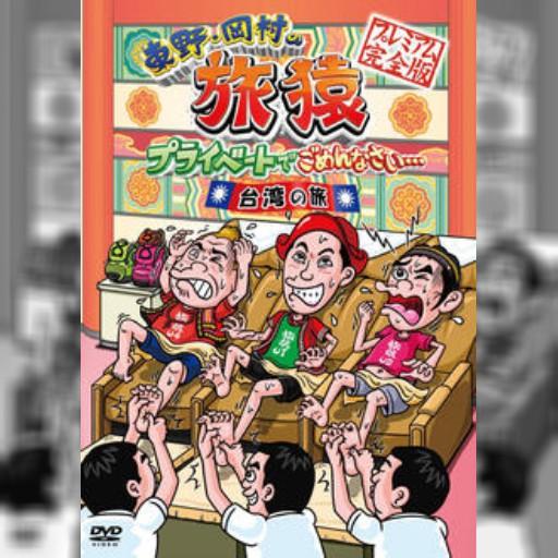 DVD「旅猿」最新巻発売、台湾旅行で岡村と出川が対決