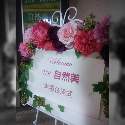 栄のパルコ近くに台湾式エステサロン「自然美」がオープンしました!