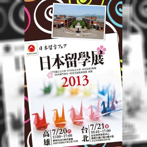 台湾で日本留学展が開催されます。