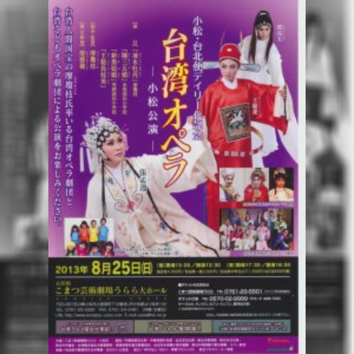 小松・台北便デイリー化記念 台湾オペラ~小松公演~開催へ « 台湾新聞 BLOG