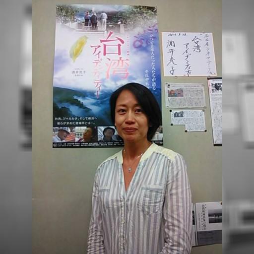 9/29、今池の名古屋シネマテークで映画「台湾アイデンティティ(Taiwan Identity)」の酒井充子監督が舞台挨拶しました。