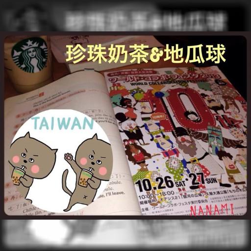 川口奈々美の主婦日記さんが10/26,27の台湾屋台の紹介をしてくれました!