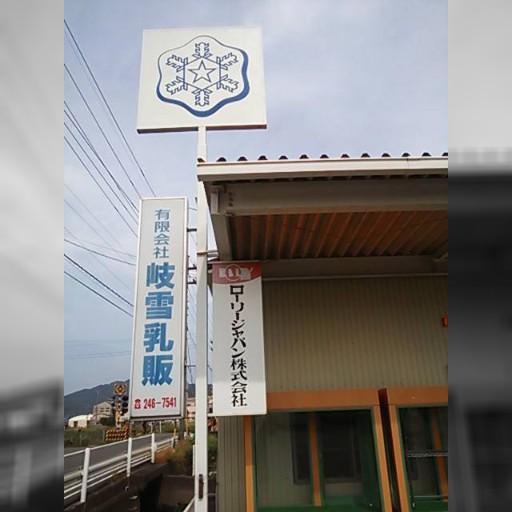 岐阜の岐雪乳販さんが10/26,27の台湾屋台に協力してくれる事になりました!