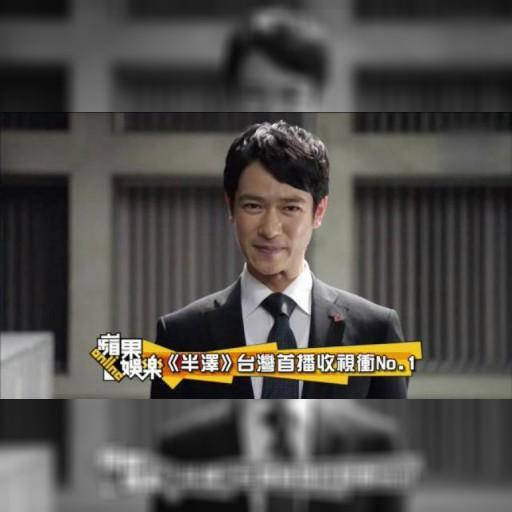 《半澤》劇情全爆仍衝收視No.1 台灣首播56萬人爭睹|蘋果動新聞|Apple Daily
