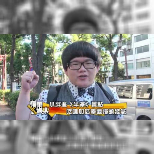 小胖朝聖銀行搶周邊商品 東京追《半澤》足跡|蘋果動新聞|Apple Daily
