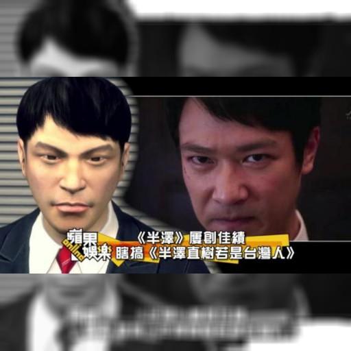 《半澤直樹》堺雅人逼大魔頭下跪 登基日劇在台收視王|蘋果動新聞|Apple Daily