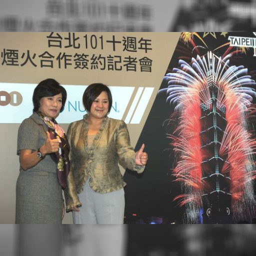 101の年越し花火、来年は200秒超/台湾・台北 | 観光 | 中央社フォーカス台湾