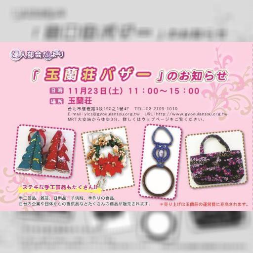 台湾日本人会婦人部会支援するバザーが11/23に行われます。