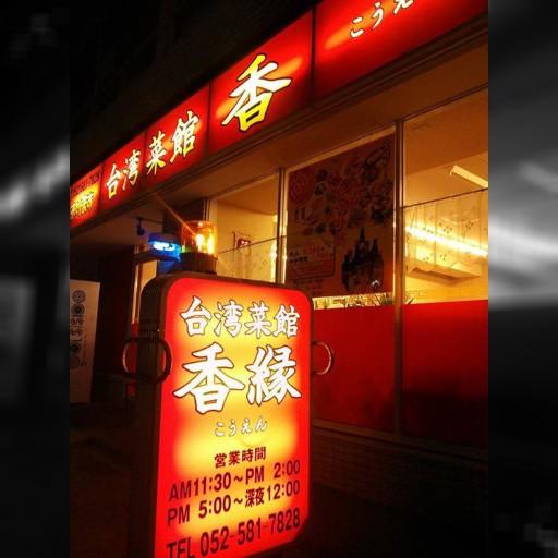 11/15~11/17、浅間町の台湾菜館 香縁が新メニュー半額セールをやっています。