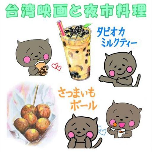 11月30日 台湾映画「父の初七日(父後七日)」を観ながら夜市料理を食べる会(愛知県)
