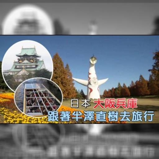 日本 跟著半澤直樹遊金色大阪|蘋果動新聞|Apple Daily
