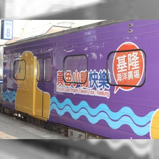 台湾鉄道、巨大アヒルの塗装列車お目見え 相次ぐ絶賛の声 | 観光 | 中央社フォーカス台湾