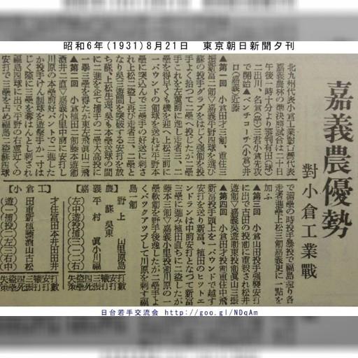 台湾映画「KANO」の時代の新聞記事。