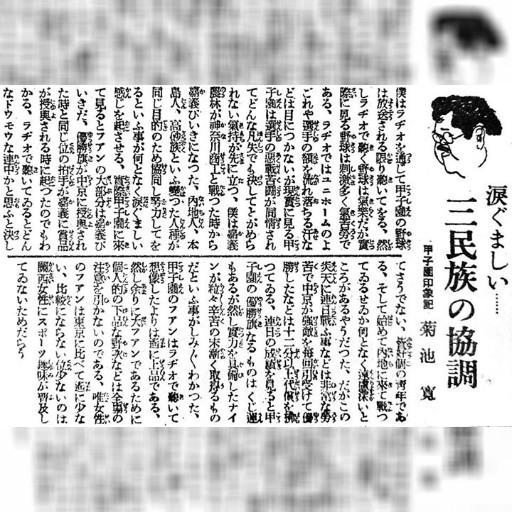 嘉義農林高校の決勝戦進出を、当時の記者(菊池寛)が讃えています。