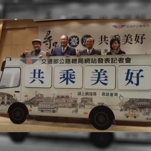 台湾のバスの写真や物語が満載 公路総局がウェブサイト公開 | 観光 | 中央社フォーカス台湾