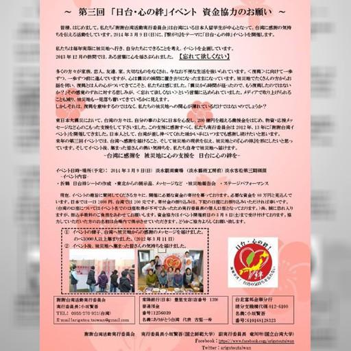 淡水で日本人留学生が、東日本大震災の台湾からの支援に感謝の気持ちを伝えるイベントを行います。